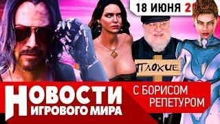ПЛОХИЕ НОВОСТИ The Elder Scrolls 6, Cyberpunk 2077, Starcraft всё, Elden Ring, Witcher 3, Fallout 76