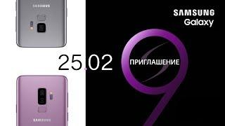 Что мы знаем о Galaxy S9 сейчас? Samsung Galaxy S9 - трансляция 25.02 вместе с FERUMM.COM (ПРИГЛОС)!
