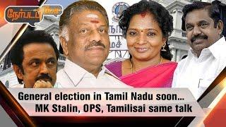 Nerpada Pesu 06-05-2017 General election in Tami Nadu soon… MK Stalin, OPS, Tamilisai  – Puthiya Thalaimurai tv Show