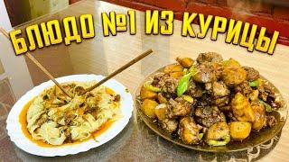 Голодным не смотреть Делюсь рецептом курицы с картошкой в казане который любят миллионы