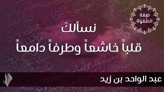 نسألكَ قلباً خاشعاً وطرفاً دامعاً - د.محمد خير الشعال