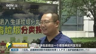 [中国财经报道]陕西西安垃圾分类9月1日正式实施| CCTV财经