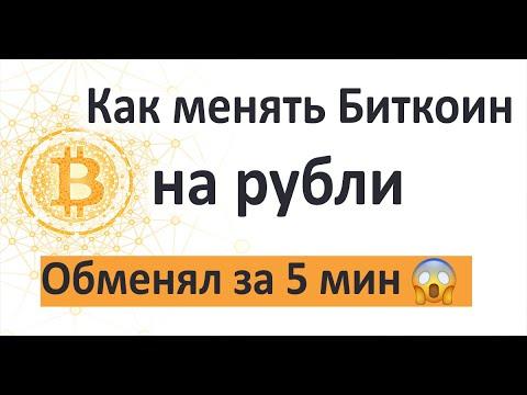 Перевод Биткоин в рубли.