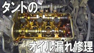 タントのオイル漏れ修理①カムカバーパッキン交換 【まーさんガレージ】No.44