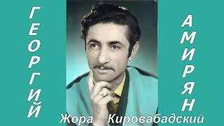 Жора Кировабадский - Джурем цахум