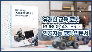 ROBOMASTER S1 인공지능 코딩입문서 출간!!!…