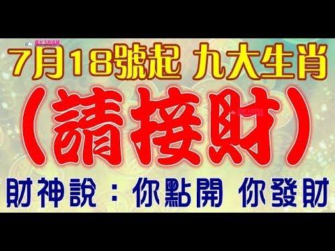 7月18號開始, 這九大生肖【請接財】財神爺說:你點開,你發財 - 十二生肖