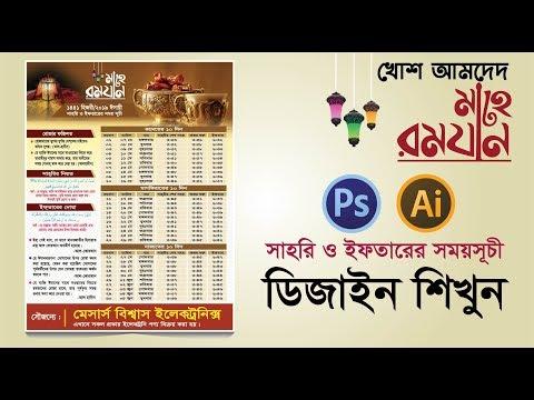 ramadan calendar design 2019 bangla tutorial । photoshop & illustrator cc exclusive design thumbnail