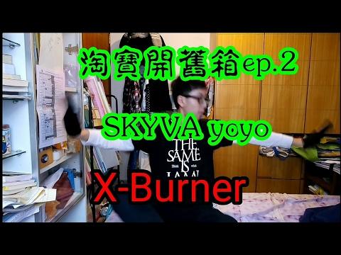 【小人】〈淘寶開舊箱〉ep.2 我的寶貝們?!|好中二既手套(´⊙ω⊙`)|SKYVA yoyo