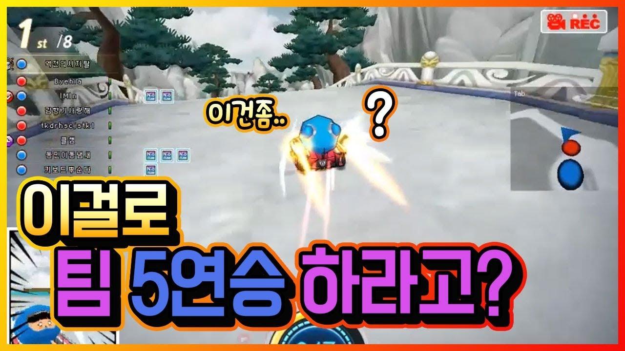 """Download """"버스트X 미션"""" 이 차로 5연승 하라고? 그런데 계속 팀이ㅋㅋㅋㅋㅋㅋㅋ[카트라이더 긍정인]"""