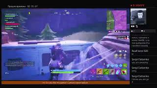 FORTNITE RealFriend825 STREAM