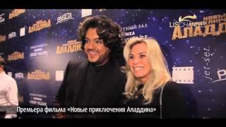 Филипп Киркоров на премьере фильма Новые приключения Аладдина
