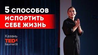 5 способов испортить себе жизнь || Лариса Парфентьева || TEDx BaumanSt г. Казань