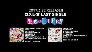 カメレオ 2017.3.22発売 シングル『生きづLIFE!!』MV Full ver.