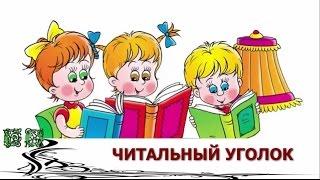 а Вы любите читать?   Современные идеи уголка для чтения