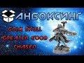 Анбоксинг: Grim Skull Greater Good(T`au/Tau Empire) Chaser(Cadre Fireblade)