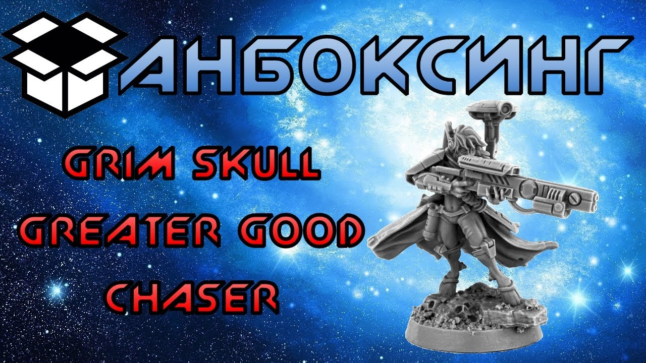 Анбоксинг: Grim Skull Greater Good(T`au/Tau Empire) Chaser(Cadre Fireblade)