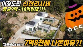(매번5651) #오포읍 #신현리에 이정도(125평)싸…