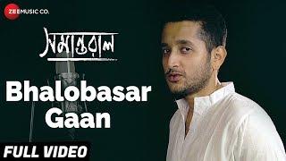 Bhalobasar Gaan Full | Samantaral | Parambrata Chattopadhyay | Inrdraadip Das Gupta