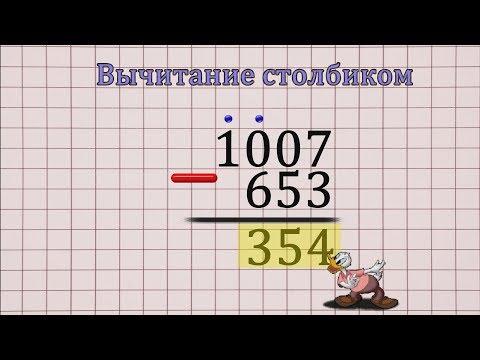 Как вычитать в столбик трехзначные числа с нулями