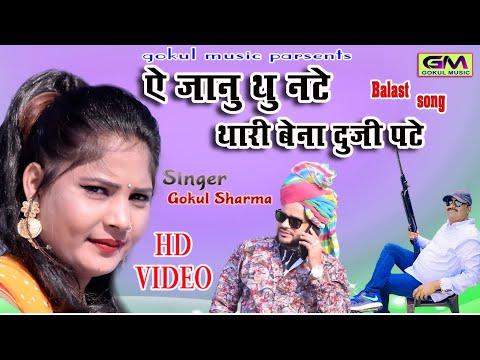 अटे कई फरक पडे, थु नटे थारी बेना दुजी पटे | Gokul Sharma,Kajal Mhera | 2019 का धमाकेदार नया गाना