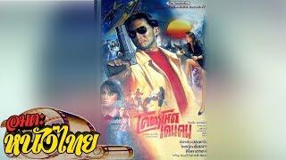 โคตรโหด เดนคน | Thai Movie