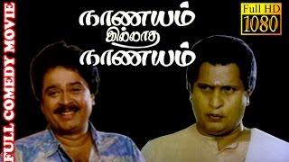 Nanayam illatha Nanayam | S.Ve.Sekar,Visu,Rajalakshmi | Tamil Full Comedy Movie HD