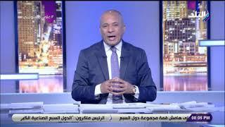 أحمد موسى:  تأهب أمني في فرنسا استعدادًا لانطلاق قمة مجموعة السبع