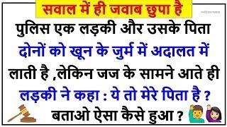 5 Majedar Paheliyan | Riddels In Hindi | Jasusi Paheliyan | Picture Puzzle | IQ Test