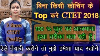 CTET 2018 || 100% qualify in 1st attempt || challenge||