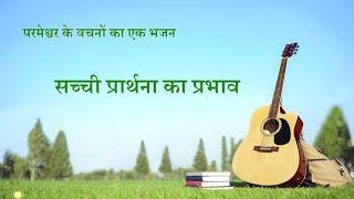 Hindi Christian Worship Song With Lyrics | सच्ची प्रार्थना का प्रभाव