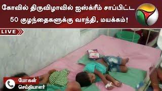 கோவில் திருவிழாவில் ஐஸ்க்ரீம் சாப்பிட்ட 50 குழந்தைகளுக்கு வாந்தி, மயக்கம்! | #IceCream
