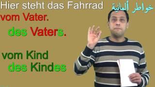 تعلم اللغة الألمانية منA1 إلى B2 بكل سهولة مع رشيد| الدرس47| Deutsch Lernen mit Rachid