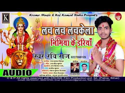 Devi Song 2018 || lach lach lachkela nimiya ke dariyan || Singer Ravi Raj