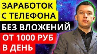 Схема заработка от 1000 руб в день. Заработок в интернете без вложений.