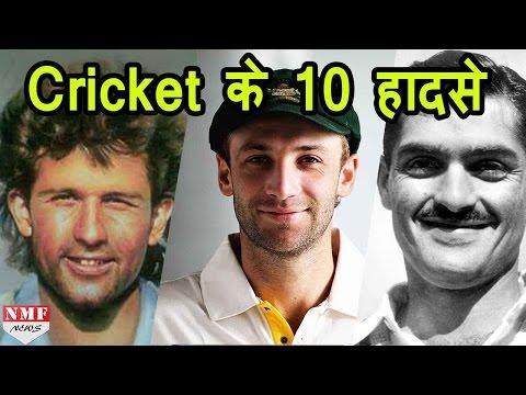 Cricket world के वो Top ten accidents, जिन्होंने दुनिया को हिला दिया