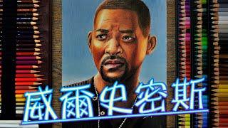 Drawing 絕地戰警FOR LIFE (Bad Boys for Life) 威爾史密斯 (Will Smith)|JC Tsao (JiaChegn)