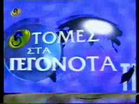 sigma tv eidiseis ident 1996