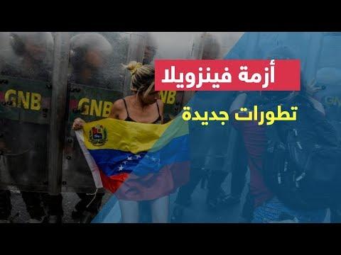 اشتباكات بين الشرطة ومتظاهرين في فنزويلا