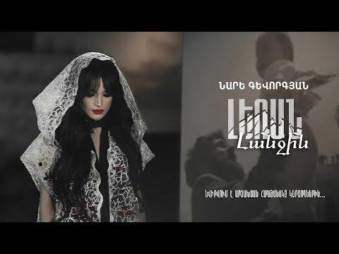 Nare Gevorgyan - Leran Lanjin // Official Music Video 2019 //