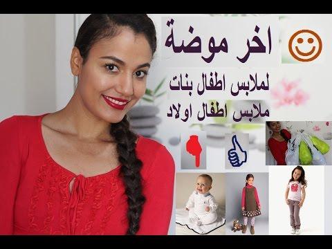 Kids Fashion -مشترياتي اليوم من ملابس  اطفال جميلة جدا ,  ملابس اطفال بنات و ملابس اطفال  أولاد ورضع
