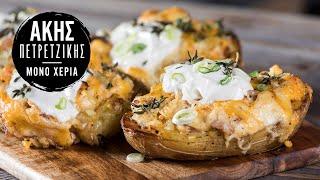 Πατάτες φούρνου με τυριά | Kitchen Lab by Akis Petretzikis