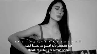 بصوت مبحوح مليّان خيبة 💔💔 أغنية تركية مترجمة ( حبك كالجحيم )