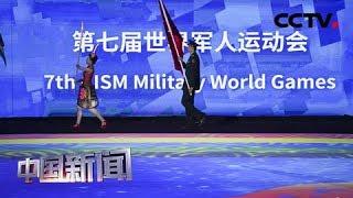 [中国新闻] 第七届军运会今晚闭幕 获各界盛赞 | CCTV中文国际