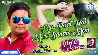 Kya Baat Hai Mere Sanam Mein | Rahul Humane | Superhit Song