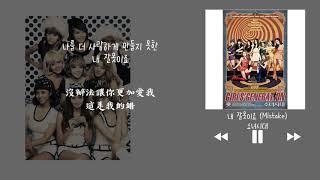 【韓中字】少女時代 소녀시대 (Girls' Generation) - 是我的錯 내 잘못이죠 (Mistake)