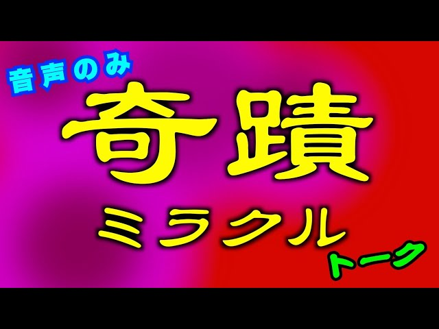 映画『奇蹟 ミラクル』トーク☆音声のみ☆