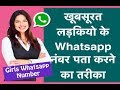 How To Get Beutiful Girls Whatsapp Number II Whatsapp Tips And Tricks II Girls Whatsapp Number II La