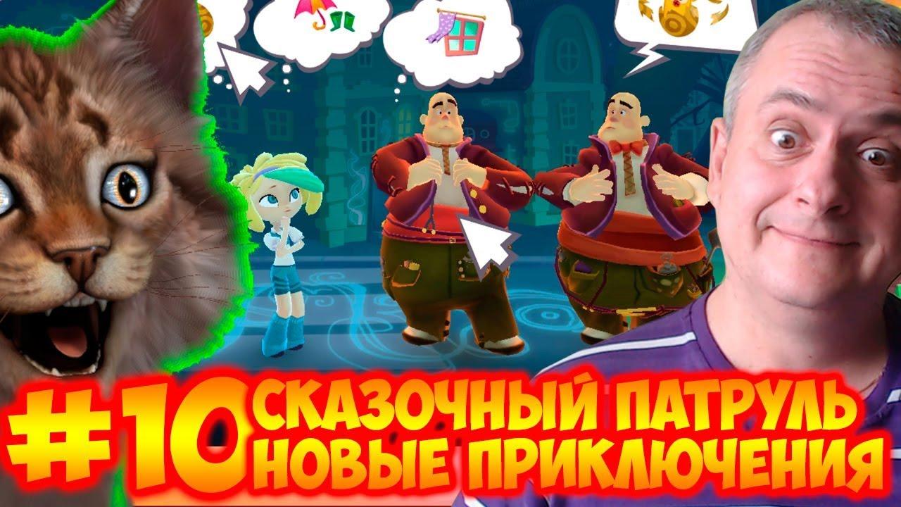 Сказочный Патруль 2 НОВЫЕ ПРИКЛЮЧЕНИЯ !!! серия #10 ...