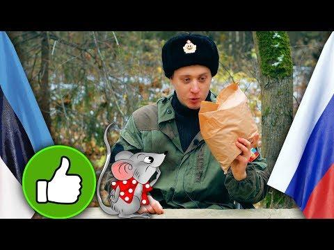 =Обзор ИРП= сухпай ЭСТОНИИ. Во всем виновато НАТО! Что едят в Европе. menu №4